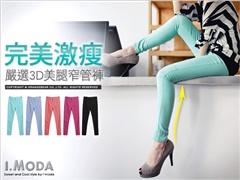 0909新品 亮眼主打~嚴選3D激瘦款美腿單寧窄管褲‧5色