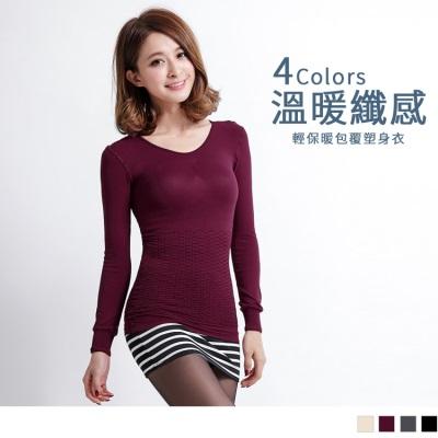 【特價款】 MIT超纖細織紋保暖美體塑身衣.4色