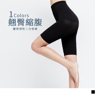 0608新品 【特價款】 翹臀縮腹強力雕塑彈性紗織紋三分塑褲