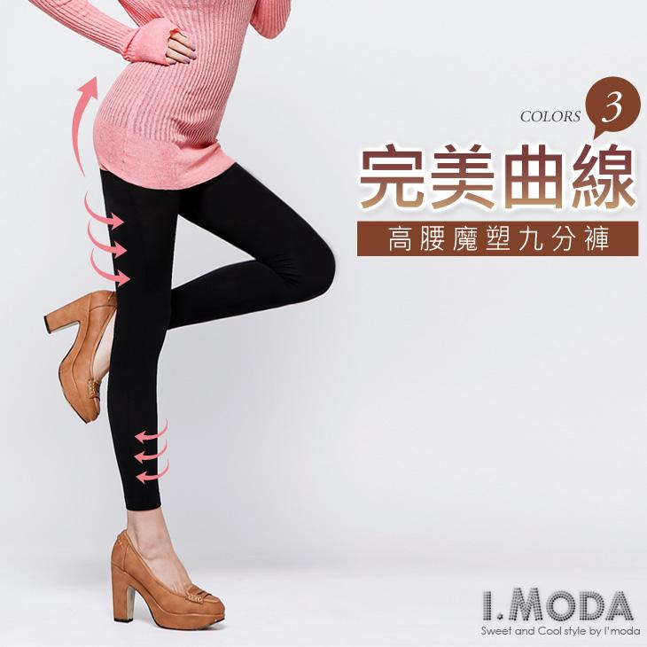 0425新品 高腰彈性織紋魔塑九分褲.3色