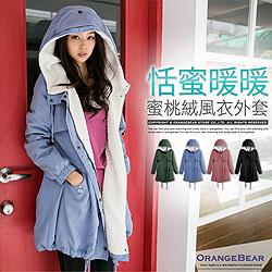 1027新品 恬蜜暖暖~連帽抽繩蜜桃絨嚴選風衣外套.4色