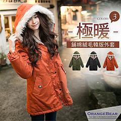 1118新品 極暖~鋪棉絨毛嚴選韓版大衣外套.3色