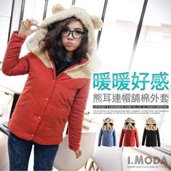 【抗寒11度‧69折】暖暖好感~超吸晴可愛熊耳連帽舖棉外套.3色