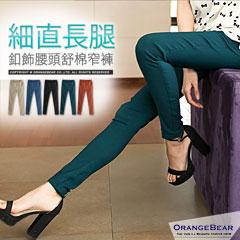 1107新品 直腿感~釦飾腰頭多色可選彈力棉窄管褲.5色