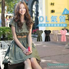 OL氣質~肩章金釦皮革腰帶纖腰洋裝.4色