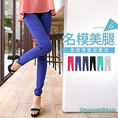 0411新品 名模美腿~繽紛色系激瘦嚴選款彈性窄管褲.6色