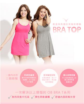 BRATOP無拘束美胸系列-甜美細肩帶小洋裝‧7色
