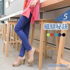 1023新品 纖腿秘訣~果色鬆緊腰圍舒適彈力窄管褲‧5色
