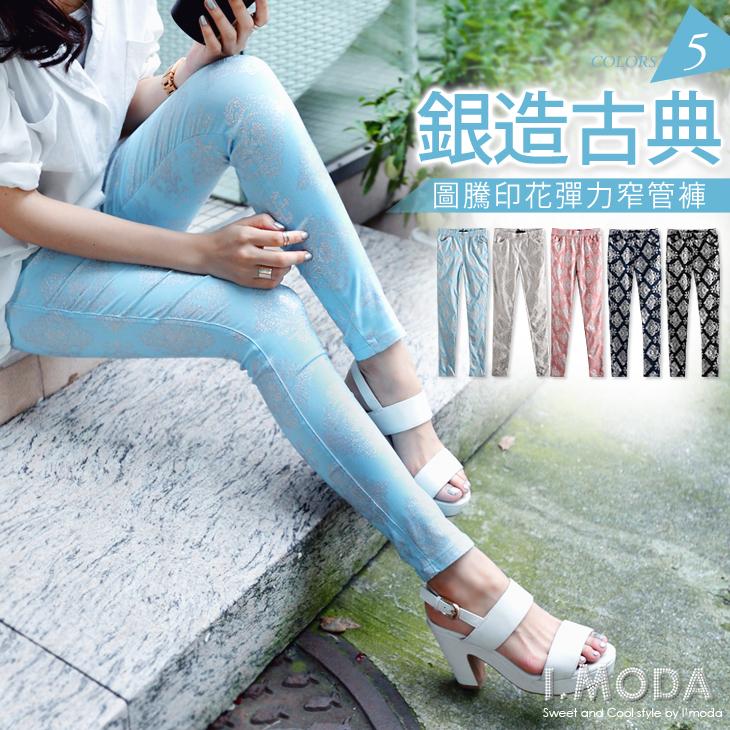 銀造古典~燙銀圖騰印花彈力窄管褲?5色