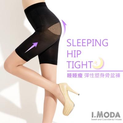 1127新品 【特價款】 睡睡瘦彈性塑身骨盆褲(兩件組)‧女2色