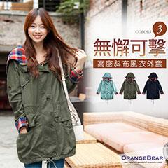 1024新品 無懈可擊~高密斜布格紋嚴選韓版風衣外套.3色