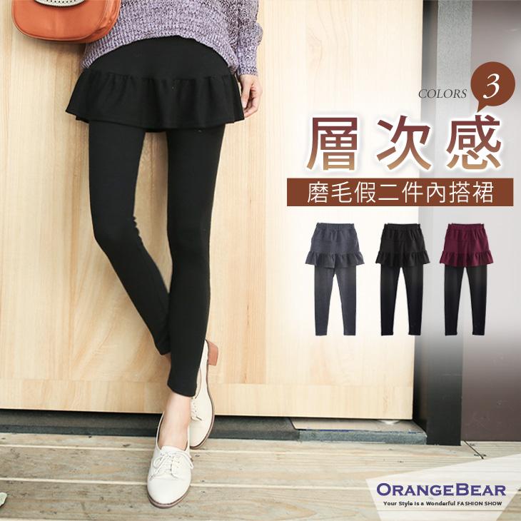 0318新品 層次感~荷葉裙擺假兩件內搭褲?3色