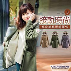 0225新品 接軌時尚~真毛帽內鋪毛高密棉料軍裝外套‧3色