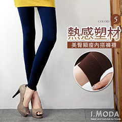 雕塑美體!超強MIT發熱厚保暖彈性九分/褲襪‧5色