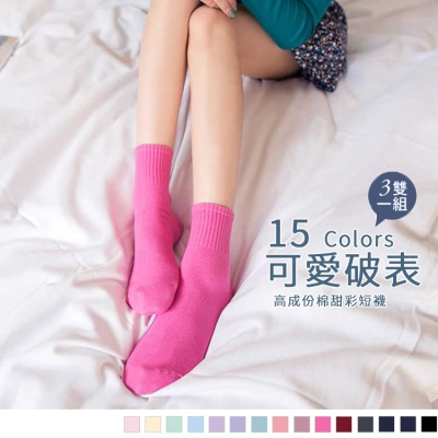 0608新品 【特價款】 可愛破表~高成份棉甜彩短襪(三雙一組)‧5款