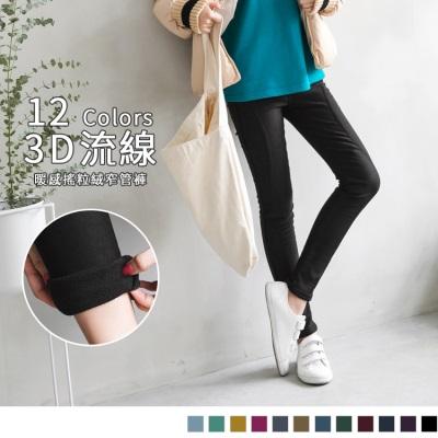 3D流線~嚴選加厚搖粒絨彈力修身窄管棉褲.12色