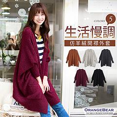 1105新品 生活慢調~嚴選仿羊絨針織飛鼠袖罩衫外套‧5色