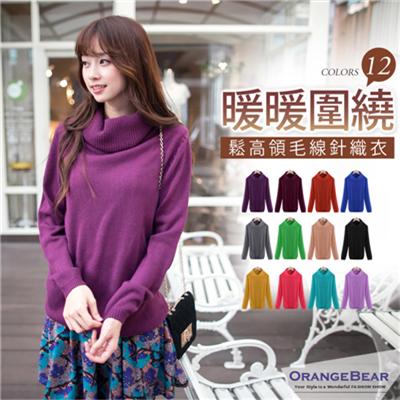0919新品 暖暖圍繞~鬆高領毛線針織寬鬆上衣‧12色