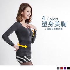 1122新品 曲線魔力~保暖塑身美胸快熱衣.4色