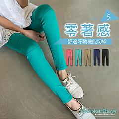 1022新品 零著感~舒適好動機能切線棉質窄管褲‧5色
