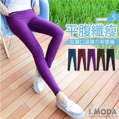 0522新品 平腹纖瘦~超激瘦拉鍊口袋窄管褲‧5色