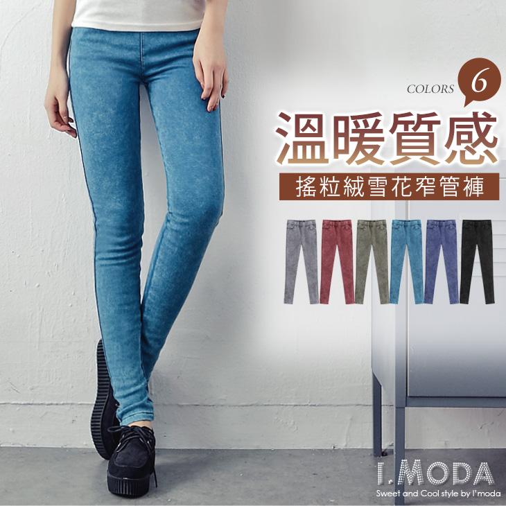 高質量搖粒ob嚴選絨雪花窄管褲?6色