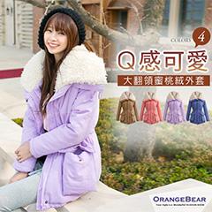 1024新品 大翻領蜜桃絨內鋪毛長版大衣外套‧4色