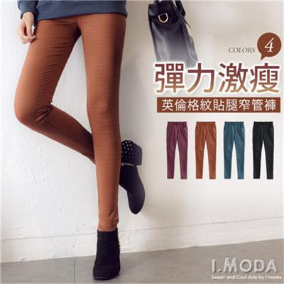 0918新品 彈力激瘦~英倫格紋貼腿窄管褲‧4色