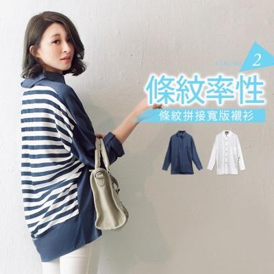 條紋率性~橫條紋背面拼接寬鬆感長版襯衫‧2色