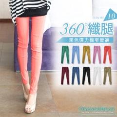 0916新品 360°纖腿~果色彈力棉窄管褲‧10色