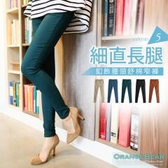 0825新品 細直長腿~多色可選釦飾腰頭彈力棉窄管褲.5色