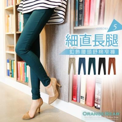 細直長腿~多色可選釦飾腰頭彈力棉窄管褲.5色