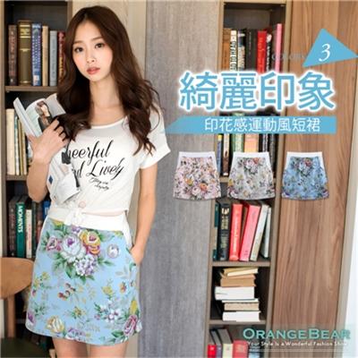 0704新品 綺麗印象~印花感運動風短裙‧3色