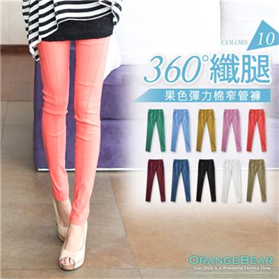 360°纖腿~果色彈力棉窄管褲‧10色
