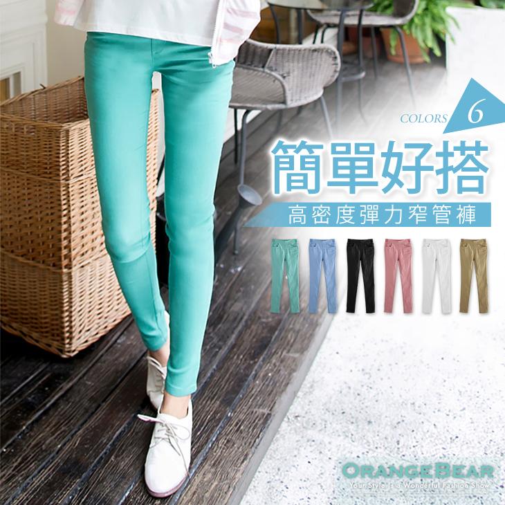 簡單好搭~粉嫩色系高密度彈力窄管褲?6色