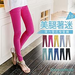 0825新品 美腿著迷~水洗雪花刷色超彈力窄管褲‧10色