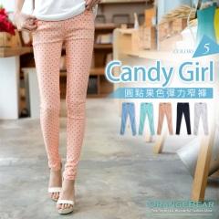 0916新品 Candy Girl~小圓點糖果色系彈力窄管褲‧5色