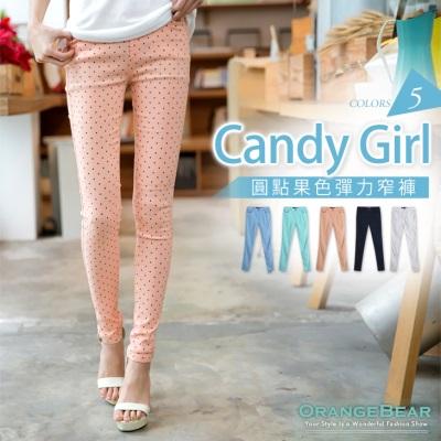 0329新品 Candy Girl~小圓點糖果色系彈力窄管褲‧5色