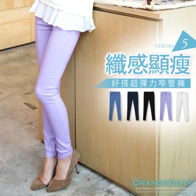 纖感顯瘦~金屬單釦前襟造型感彈力窄管褲‧5色