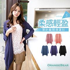 0917新品 柔感輕盈~薄針織開襟長版罩衫外套.5色