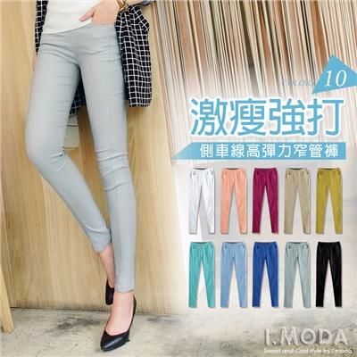 【斷碼出清♥2件6折】激瘦強打~側邊車線高彈力窄管褲.10色