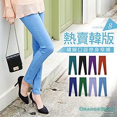 1002新品 熱賣韓版~造型感繡線口袋修身剪裁窄管褲‧8色