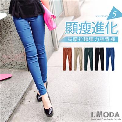 顯瘦進化~高腰拉鍊設計彈力窄管褲.5色