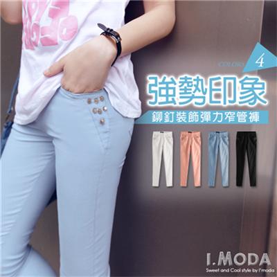 【春夏斷碼♥2件59折】強勢印象~個性排列鉚釘舒適彈力窄管褲‧4色