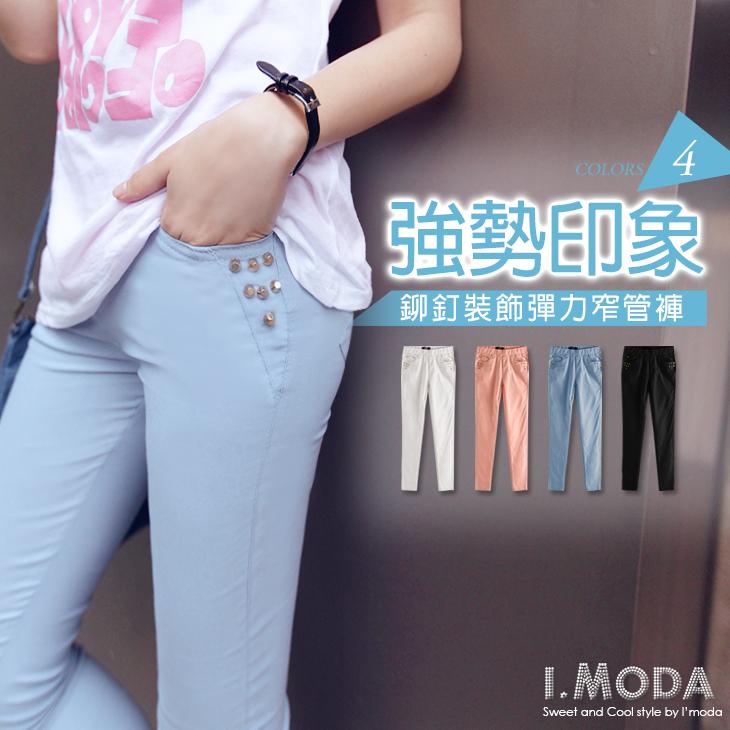 【春夏斷碼?2件59折】強勢印象~個性排列鉚釘舒適彈力窄管褲?4色