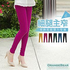 0916新品 細腿主窄~修飾剪裁高彈力窄管褲.6色