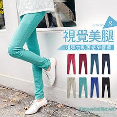 0224新品 視覺美腿~仿牛仔刷舊雪花感彈力窄管褲‧8色