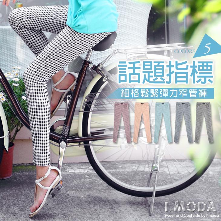 0304新品 話題指標~細方格紋鬆緊彈力窄管褲?5色