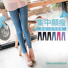 【人氣單品♥2件9折】 集中顯瘦~車線分割彈性丹寧窄管褲‧6色