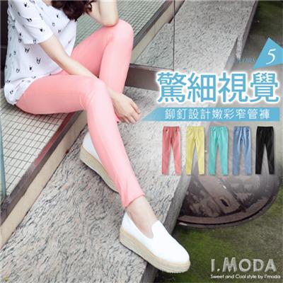 【春夏斷碼♥2件59折】驚細視覺~鉚釘設計嫩彩美腿彈力窄管褲.5色